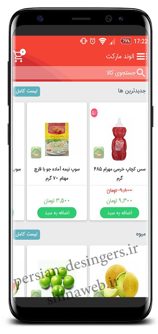 ساخت اپ سوپرمارکت اینترنتی الوند 2