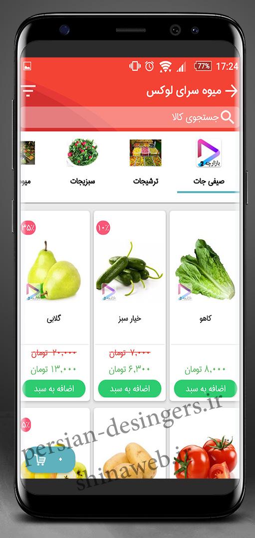 ساخت اپ سوپرمارکت اینترنتی الوند 1