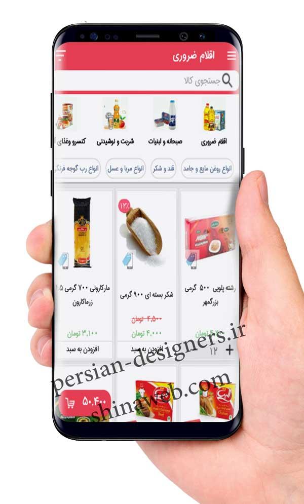 طراحی اپلیکیشن فروشگاهی سوپرمارکت ارشام 0