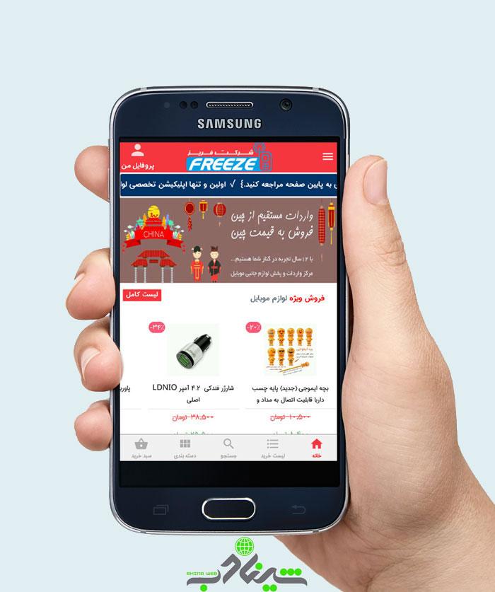 طراحی اپلیکیشن فروش قطعات موبایل فری 0