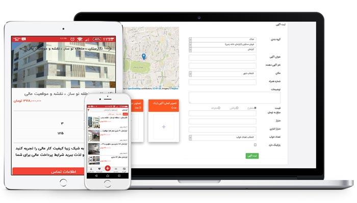 طراحی اپلیکیشن نیازمندی و وب سایت