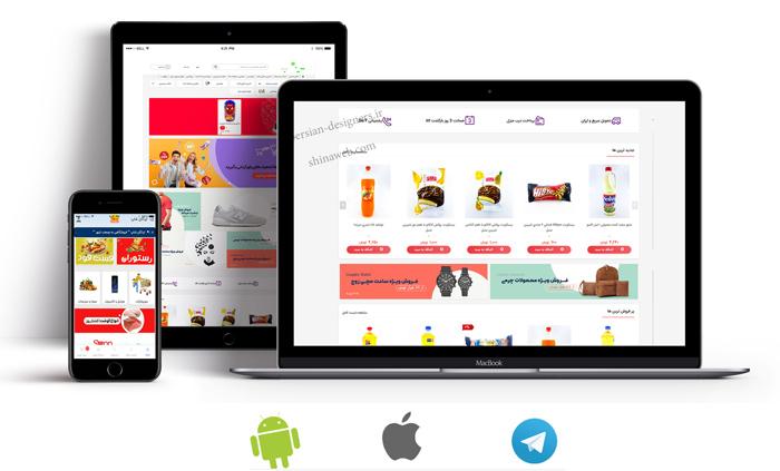 طراحی اپلیکیشن فروشگاهی انلاین اندروید و ios
