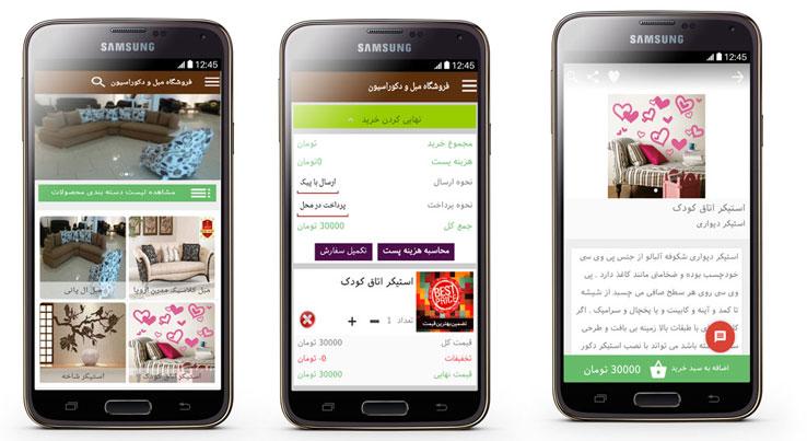 طراحی اپلیکیشن فروشگاه اینترنتی قالب یازدهم