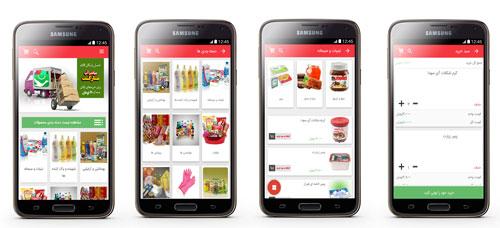 طراحی اپلیکیشن فروشگاه اینترنتی قالب چهارم