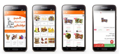 طراحی اپلیکیشن فروشگاه اینترنتی قالب سوم