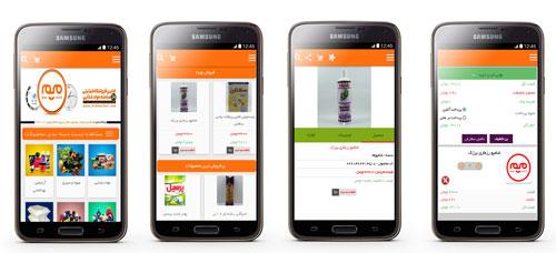 طراحی اپلیکیشن فروشگاه اینترنتی قالب پنجم