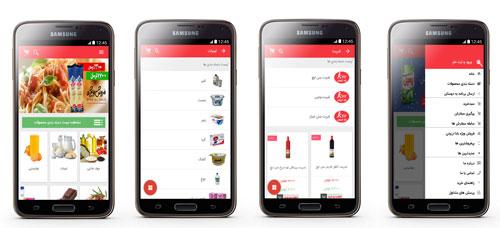 طراحی اپلیکیشن فروشگاه اینترنتی قالب دوم