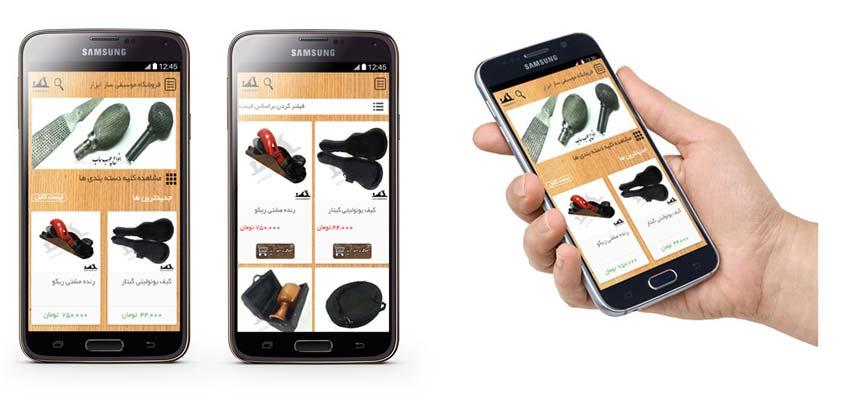 طراحی اپلیکیشن فروشگاه اینترنتی قالب دوازدهم