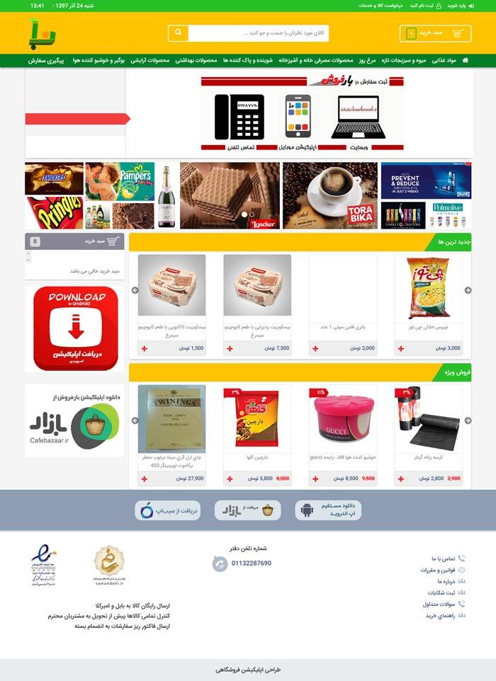 نمونه کار طراحی وب سایت فروشگاه سوپرمارکت انلاین بارفروش (به همراه اپلیکیشن اندروید و ای او اس فروشگاهی)