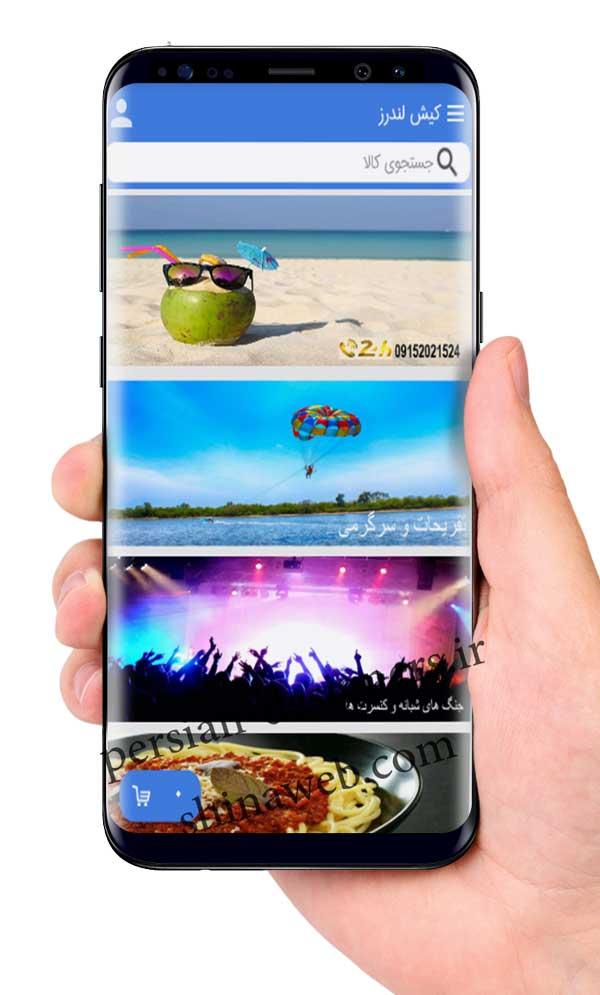 نمونه کار طراحی اپلیکیشن فروش بلیط کیش لندرز