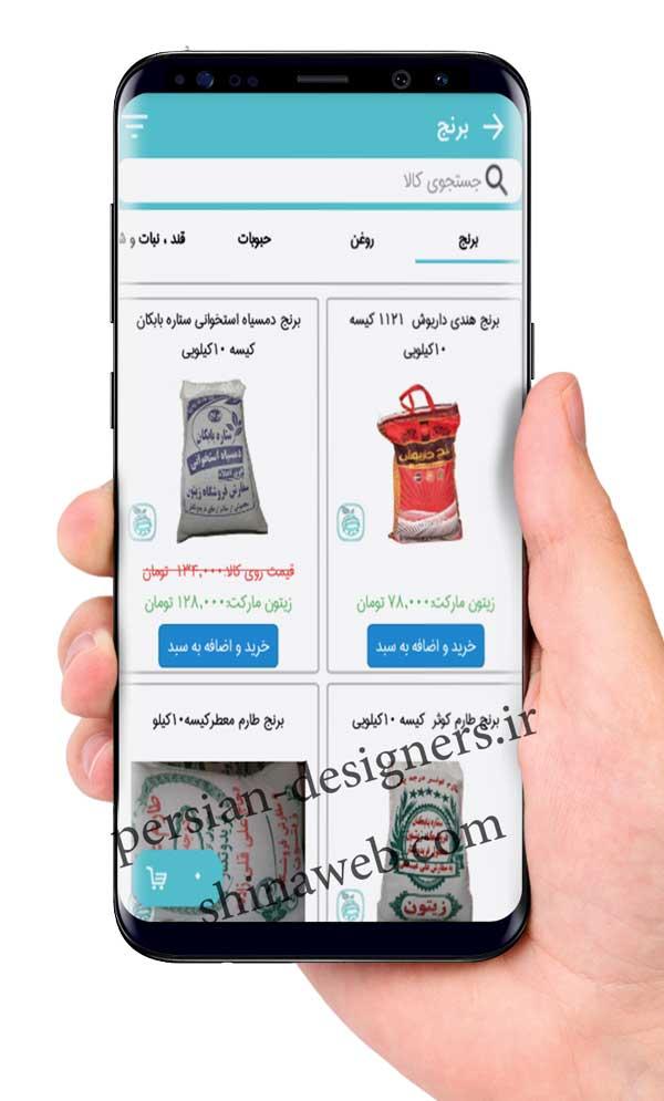نمونه کار ساخت برنامه موبایل سوپرمارکت هایپر زیتون