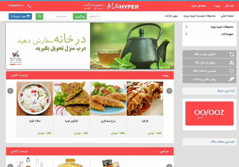 طراحی سایت فروشگاه الوهایپر به همراه اپلیکیشن اندروید