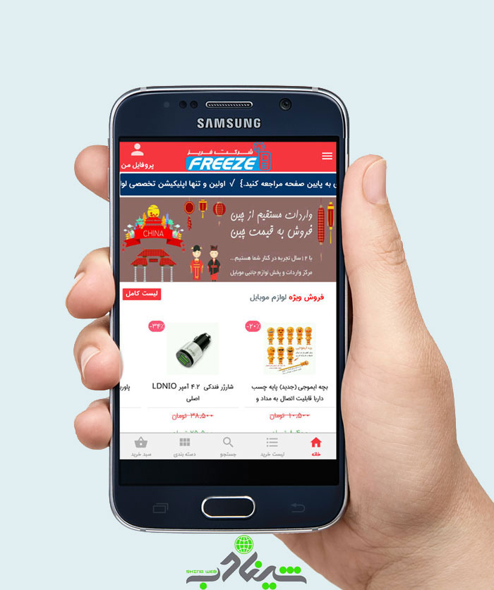 نمونه کار طراحی اپلیکیشن فروش قطعات موبایل فری