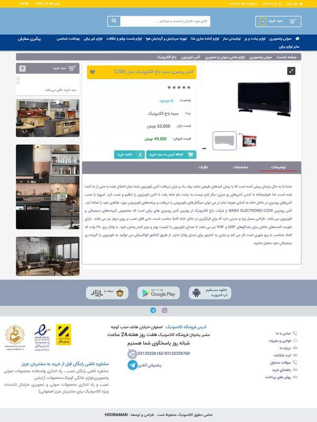 نمونه کار طراحی سایت و اپلیکیشن فروشگاه اینترنتی (ساخت اپلیکیشن و وب سایت فروشگاهی)