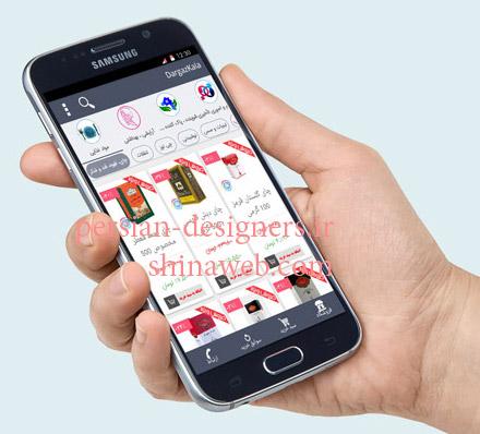 ساخت اپلیکیشن فروشگاه آنلاین سوپرمارکت درگزکالا