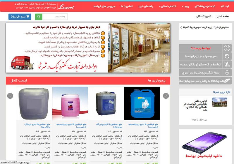 طراحی سایت فرشگاه انلاین به همراه اپلیکیشن اندروید. ایواسط