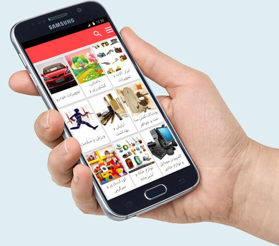 ساخت برنامه موبایل اندروید فروشگاه حراجی روز
