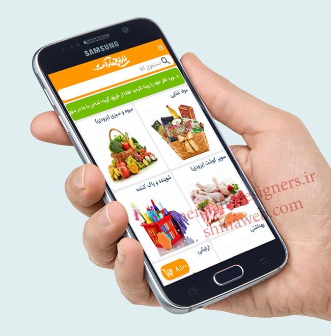 نمونه کار ساخت اپلیکیشن فروشگاهی سوپرمارکت آنلاین نارنج