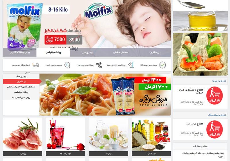 طراحی وب سایت فروشگاه بابا ارزوی
