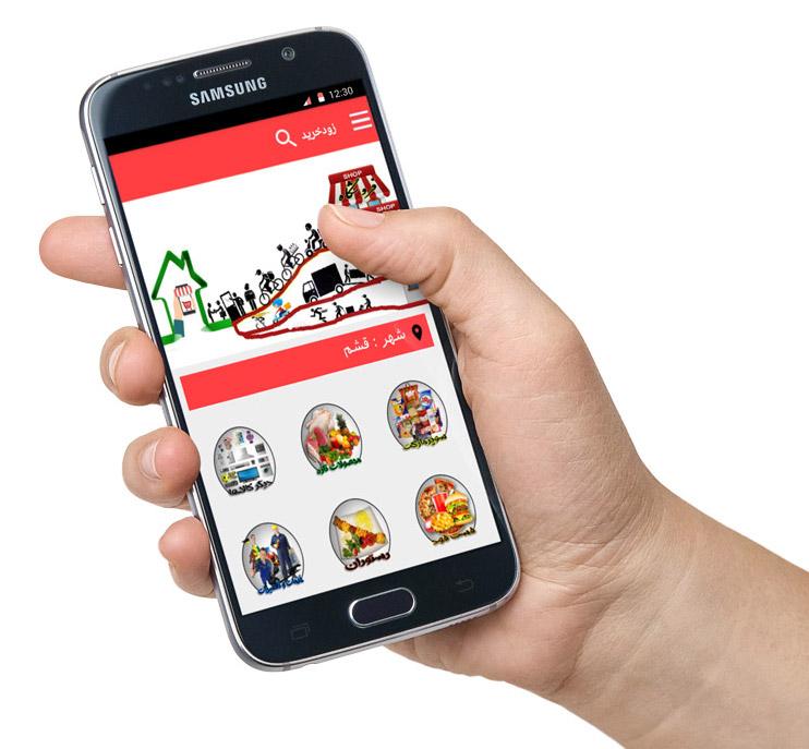 ساخت اپلیکیشن اندروید فروشگاه اینترنتی زود خرید
