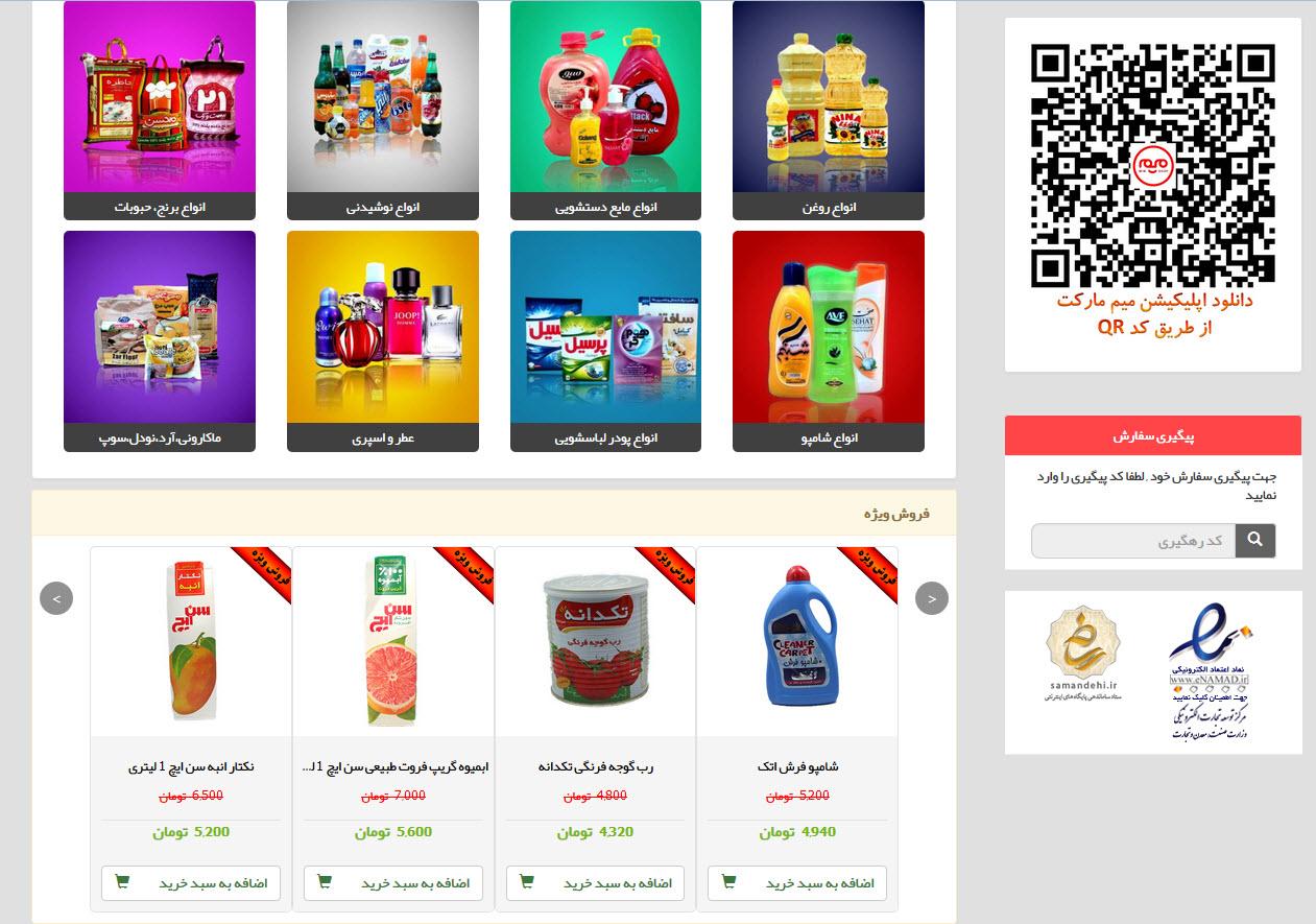 طراحی وب سایت فروشگاهی سوپرمارکت میم مارکت به همراه اپلیکیشن اندروید