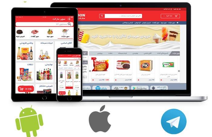طراحی اپلیکیشن سوپرمارکت و هایپرمارکت