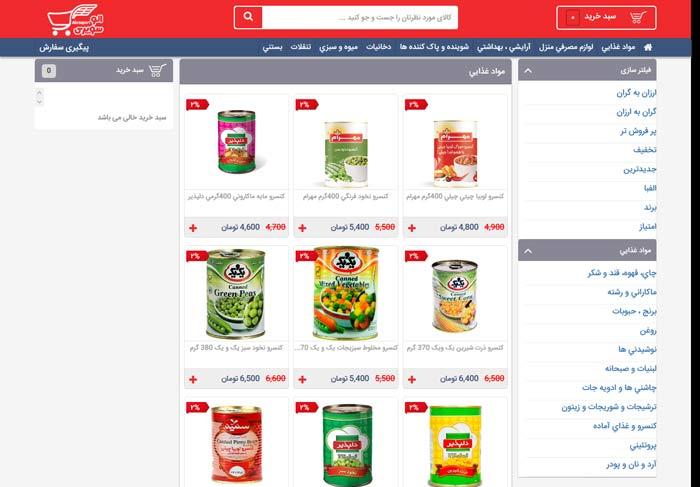 طراحی سایت و اپلیکیشن فروشگاه اینترنتی الوسوپری 0