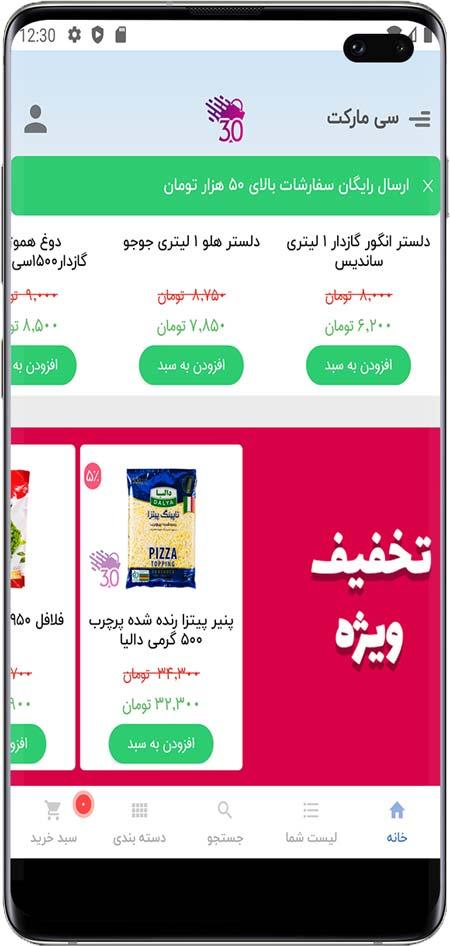 نمونه کار طراحی اپلیکیشن فروشگاهی سوپرمارکت سی مارکت 0