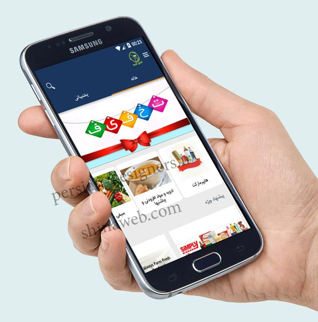 طراحی app سورمارکت مستر 0