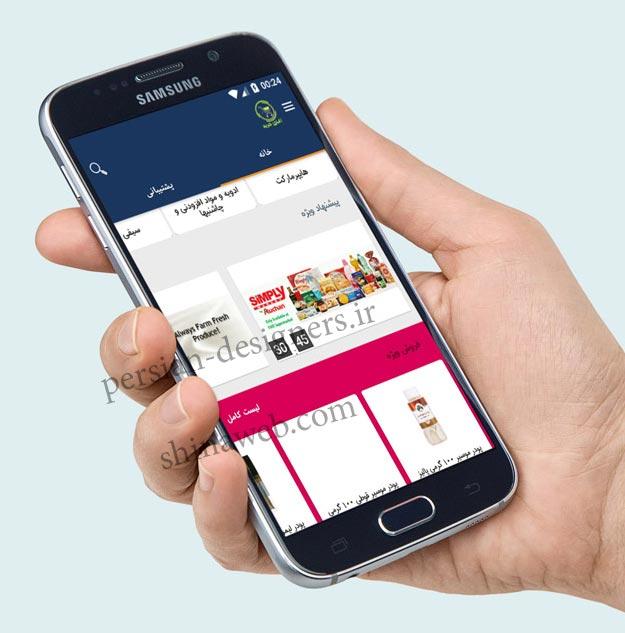 طراحی app سوپرمارکت مستربای 1