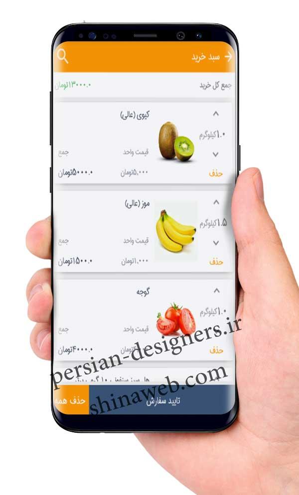 طراحی اپلیکیشن فروشگاه میوه دیجی میوه 0
