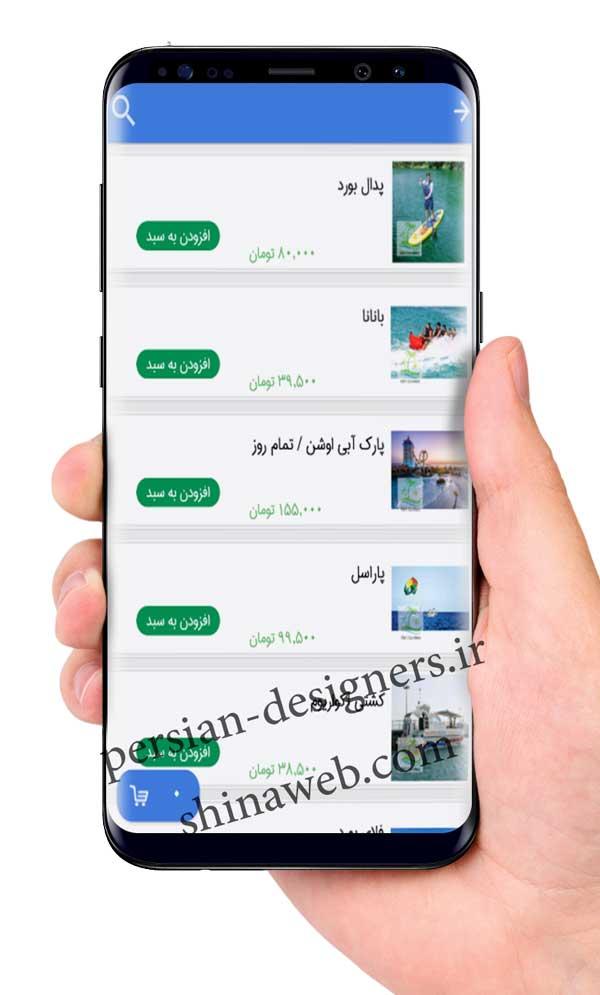 طراحی اپلیکیشن فروش بلیط کیش لندرز 1