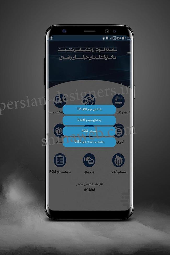 طراحی اپلیکیشن اینترنت مخابرات استان خراسان رضوی 1