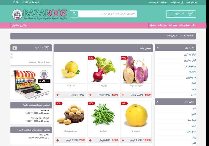 طراحی سایت و اپلکیشن فروشگاهی میوه جات 0