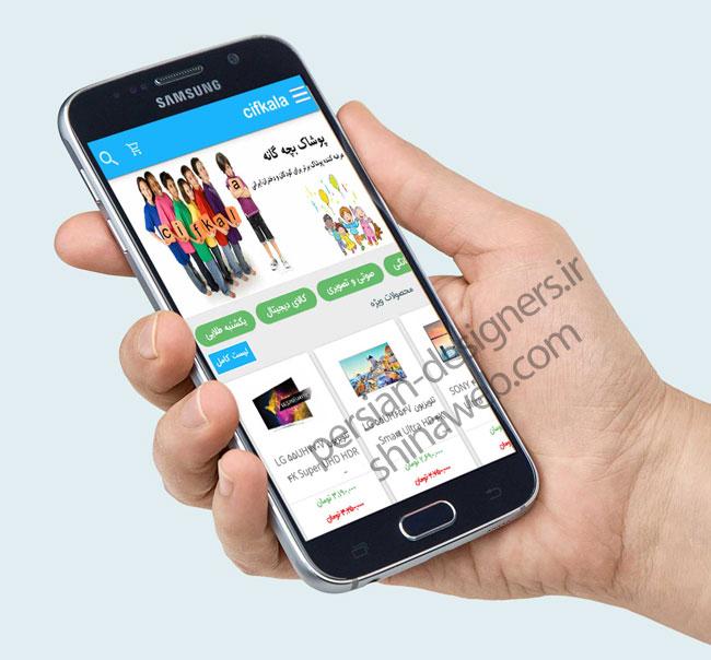 ساخت اپلیکیشن فروشگاه پرستاشاپ سیف کالا