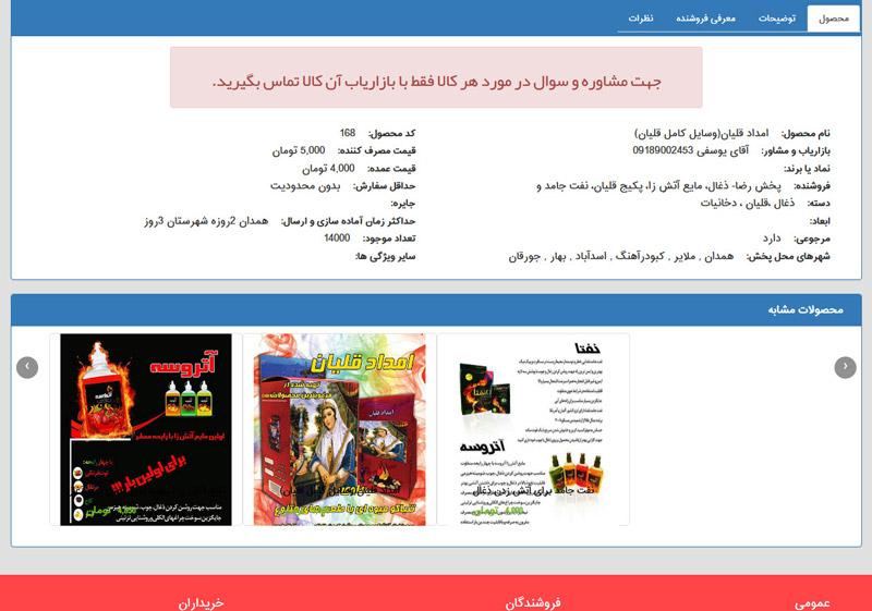 طراحی سایت فرشگاه انلاین به همراه اپلیکیشن اندروید. ایواسط 1