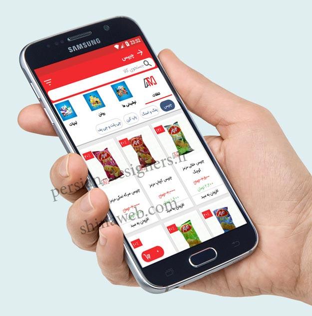 طراحی فروشگاه هایپرمارکت آنلاین مارکتی 0