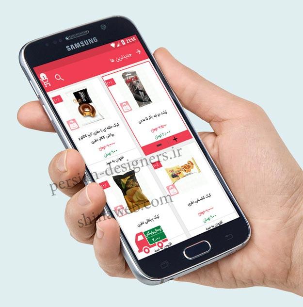 طراحی فروشگاه آنلاین بقالی 2