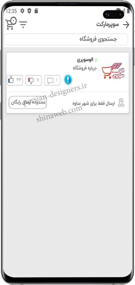 طراحی برنامه موبایل الوسوپر 1