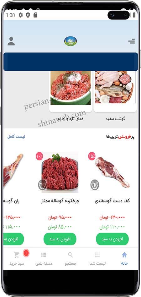 طراحی اپلیکیشن سوپر گوشت 0