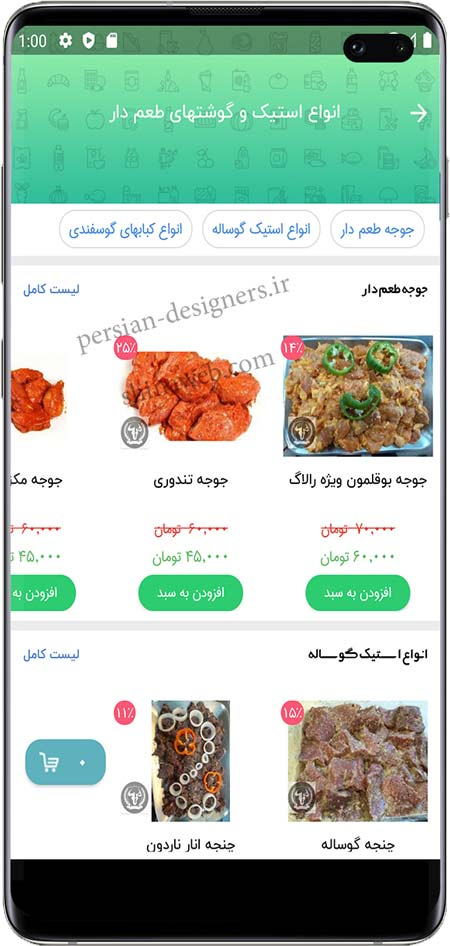 طراحی اپلیکیشن سوپر گوشت 1