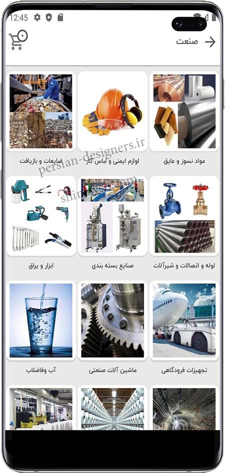 طراحی اپلیکیشن فروش قطعات صنعتی دوبیز 0