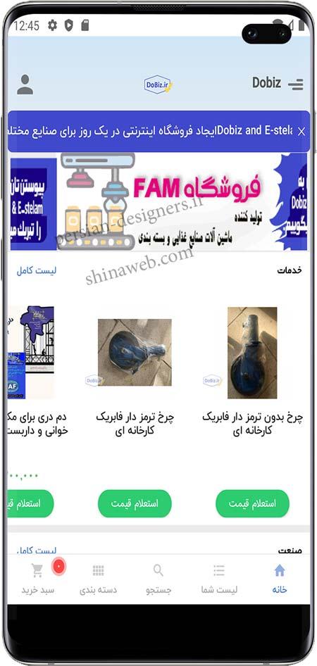 طراحی اپلیکیشن فروش قطعات صنعتی دوبیز 1