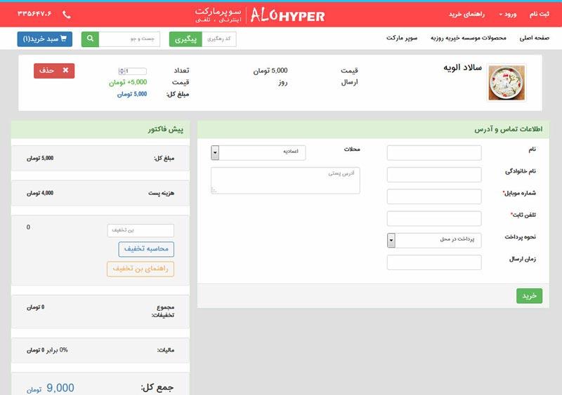 طراحی سایت فروشگاه الوهایپر به همراه اپلیکیشن اندروید 1