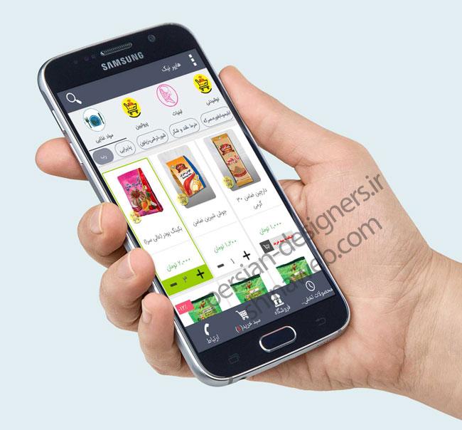 طراحی اپلیکیشن فروشگاه سوپرمارکت هایپنی