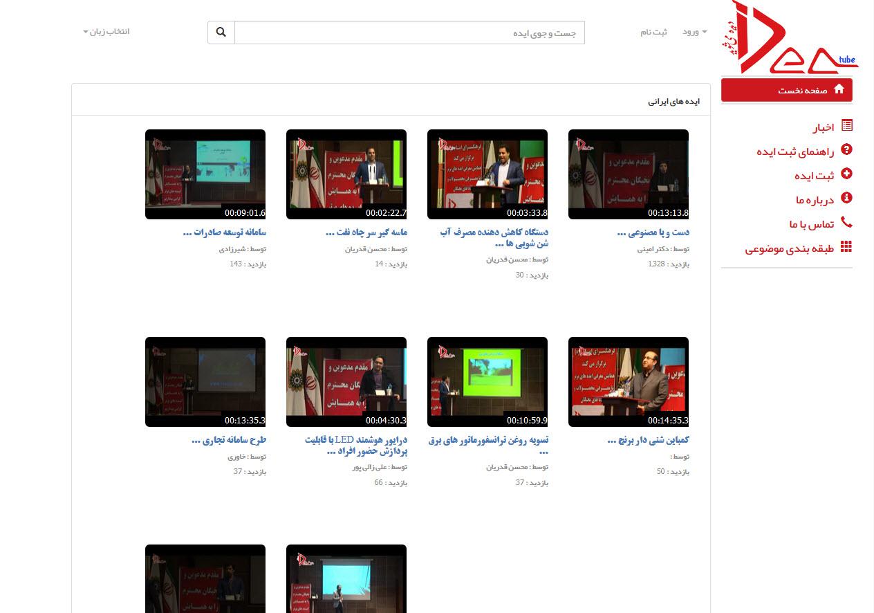 طراحی سایت اشتراک گذاری ویدئو ideatube 2