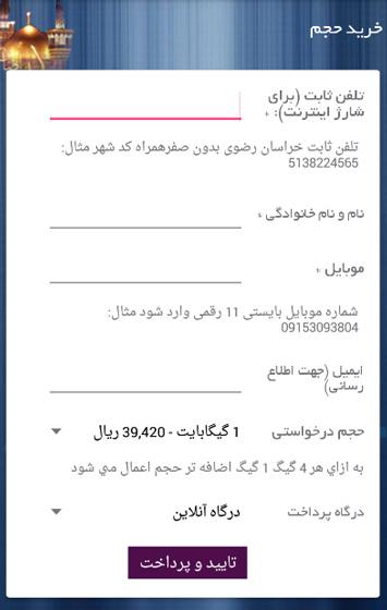 طراحی اپلیکیشن اندروید مخابرات استان خراسان رضوی 2