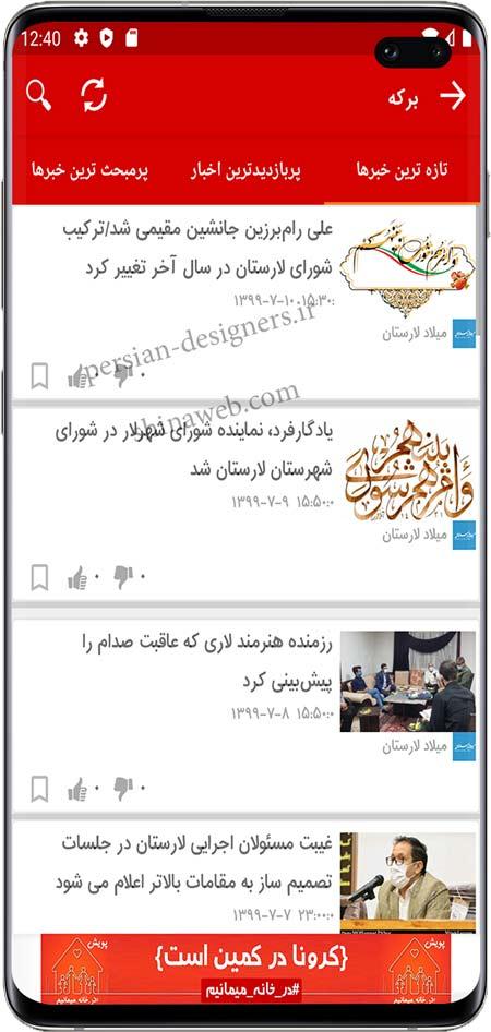 طراحی اپلیکیشن خبری برک 1