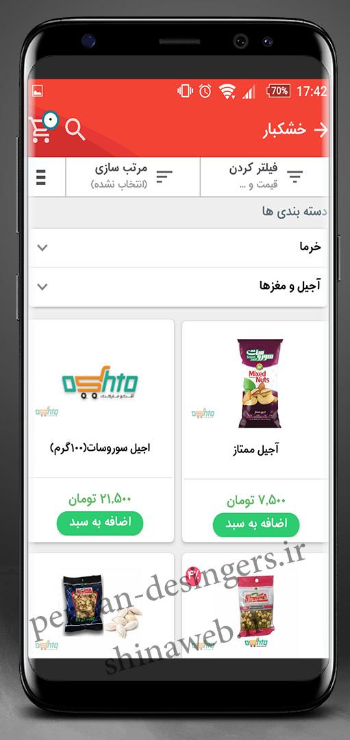 ساخت فروشگاه اشتومارکت اینترنتی 2