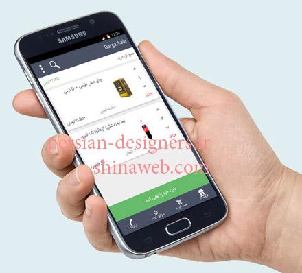 ساخت اپلیکیشن فروشگاه آنلاین سوپرمارکت درگزکالا 1